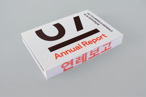 Front of the annual report designed for Gwangju branding