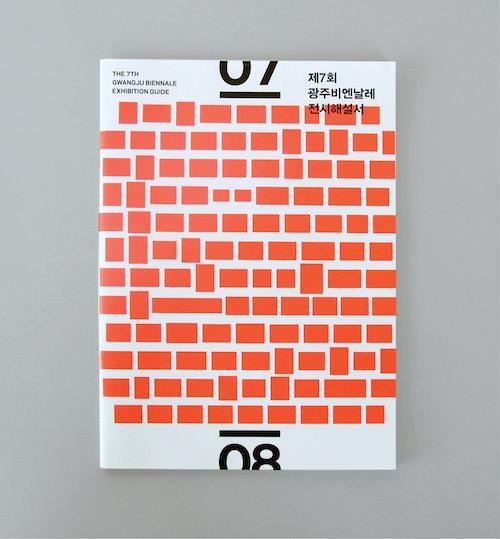 A poster designed for Gwangju's communication campaign