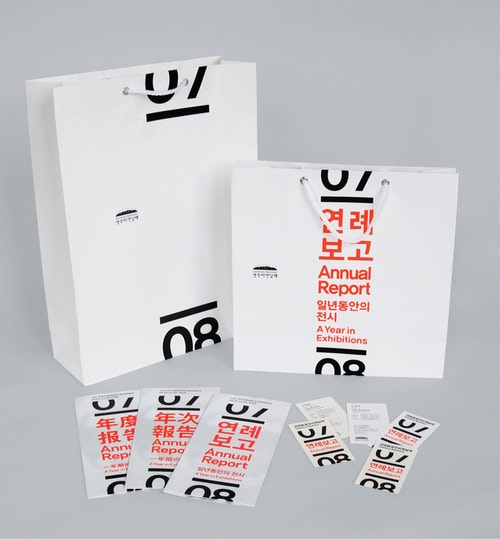 A set of materials design for Gwangju branding