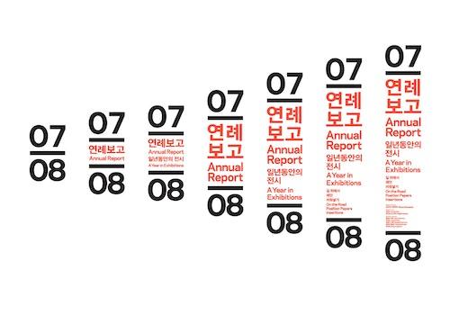 Variants of the flexible visual identity for Gwangju