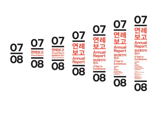 Variants of the flexible visual identity for Gwangju